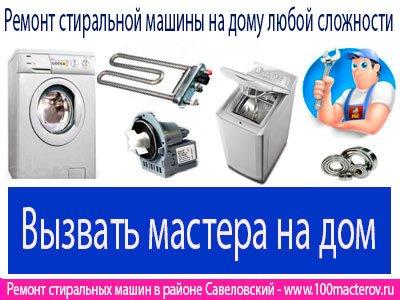 Ремонт стиральной машины на дому москва мастерская стиральных машин Филёвская набережная