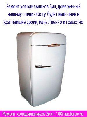 Как отремонтировать холодильник зил своими руками 20