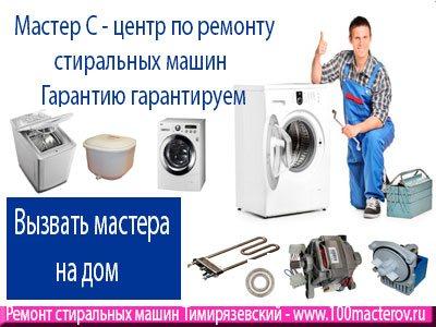 Полный ремонт стиральных машин Тимирязевская ремонт стиральных машин АЕГ Большая Спасская улица