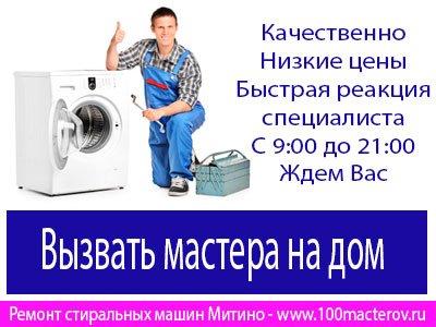 Ремонт стиральных машин митино москва ремонт стиральных машин бош Спартаковская площадь