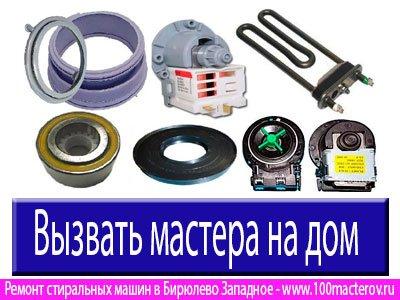 ремонт стиральных машин бош Халтуринская улица