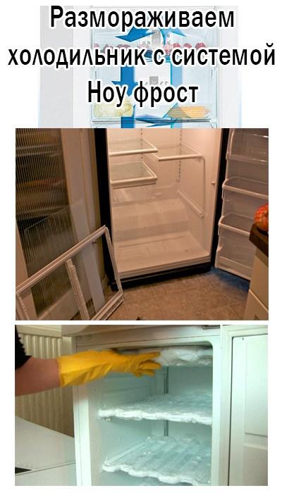 Как сделать no frost в холодильнике 343
